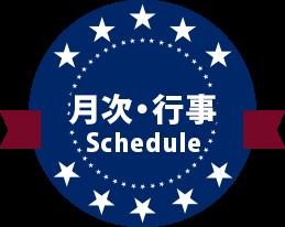 札幌子供英会話・ギブアス give us 大藤英語学院<アメリカ人による本場アメリカンイングリッシュ> 2歳~15歳まで通いやすい子ども英会話・幼稚園英語スクール